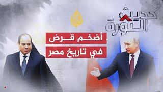 حديث الثورة- القرض الروسي لمصر وسقوط الطائرة المنكوبة