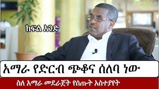 Ethiopia: ኢ/ር ይልቃል ጌትነት ስለ አማራ መደራጀት  | Interview with Yilkal Getnet Part 1
