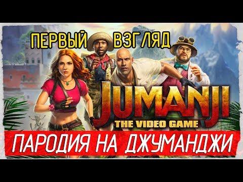 JUMANJI: The Video Game - ПАРОДИЯ НА ДЖУМАНДЖИ [Первый взгляд на русском]