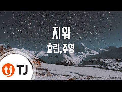 [TJ노래방] 지워 -- 효린,주영(Hyorin) / TJ Karaoke