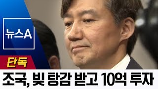 [단독]조국, 민정수석 때 12억 원 중 '6원' 갚고 채무 탕감   뉴스A