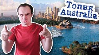 Топик Australia Австралия устная тема(Говорим про Австралию на английском языке . ************************************************************ Также рекомендую следующие..., 2015-02-01T10:39:49.000Z)