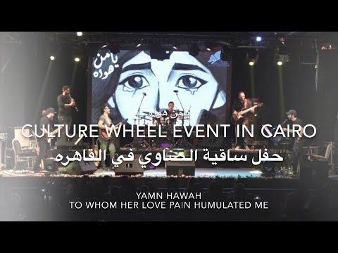 Abdulrahman Mohammed-Yamn Hawah-Cairo عبدالرحمن محمد/يامن هواه/ساقيه الصاوي