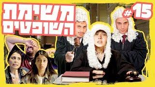 ״המשימה רומא״ פרק 15 - משימת השופטים