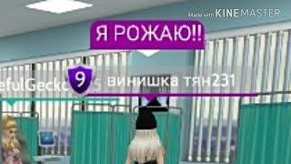 Avakin Life  Ревизорро.Больницы...