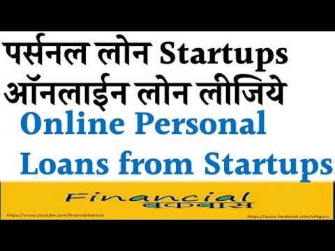 पर्सनल लोन Startups ऑनलाईन लोन लीजिये Online Personal Loans from Startups
