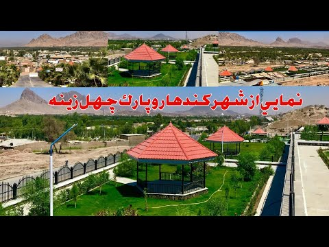 Beautiful Park of kandahar Afghanistan 2020 نمايي از شهر كند