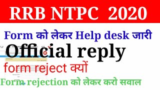 RRB NTPC form rejection को लेकर Help desk जारी