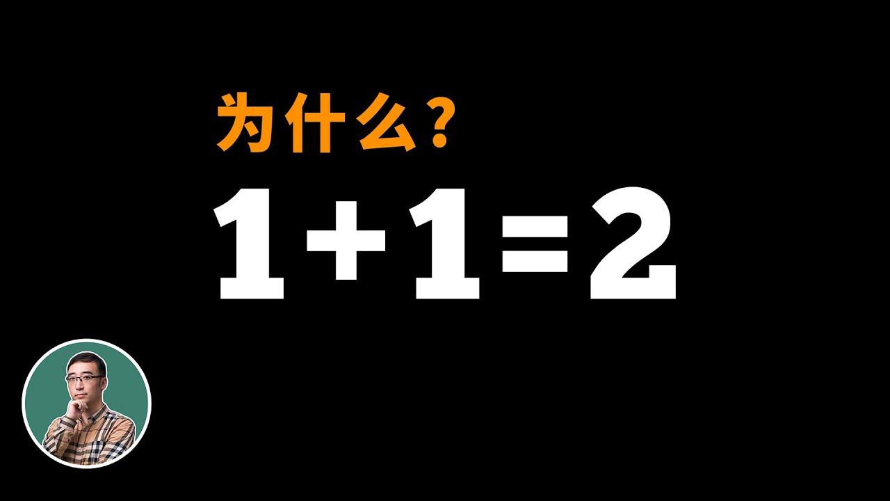 为什么1+1=2?生三胎需要什么条件?