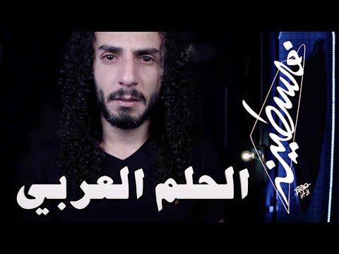 الحلم العربي .. ماذا لو تحقق ؟   احمد مساد