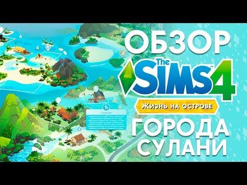Обзор города Сулани   The Sims 4 Жизнь на Острове