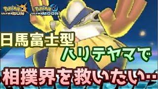 【ポケモンUSM】相撲界を応援!日馬富士型ハリテヤマでガチレーティング!