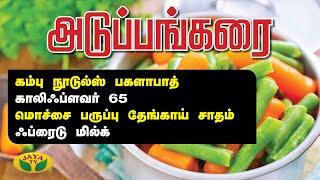 காலிஃப்ளவர் 65 | ஃப்ரைடு மில்க் | கம்பு நூடுல்ஸ் பகளாபாத் | மொச்சை பருப்பு தேங்காய் சாதம் | Jaya Tv