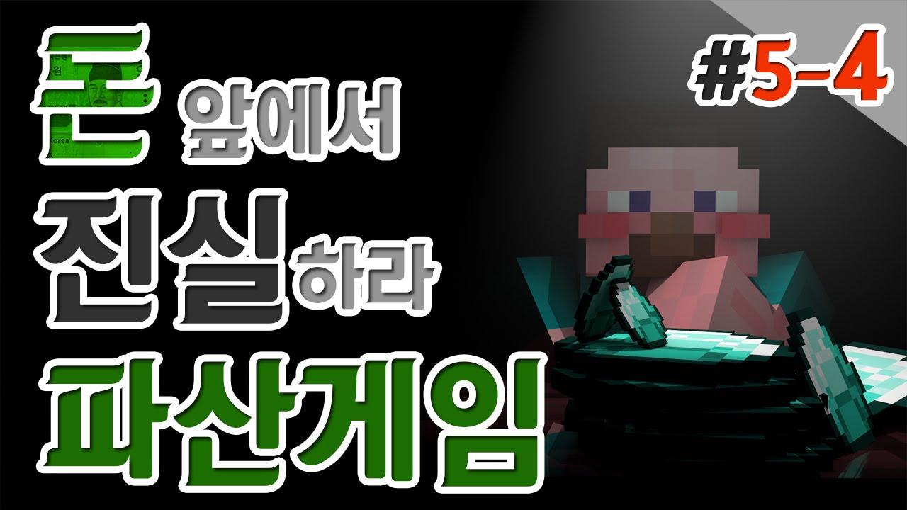 양띵 [드디어 일꾼들의 등장! 양띵의 대규모 컨텐츠 '파산게임' 5일차 4편] 마인크래프트
