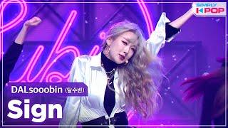 [Simply K-Pop] DALsooobin (달수빈) - Sign _ Ep.454