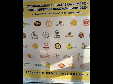 Обзор Мега Ярмарки в Мекке Пчелоинвентаря в Харькове!!!  Или Голопом По Ярмарке!!!