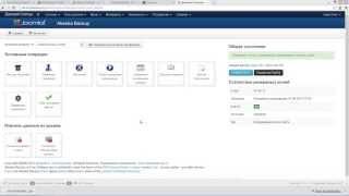 Создание резервной копии (бэкап) сайта на Joomla!
