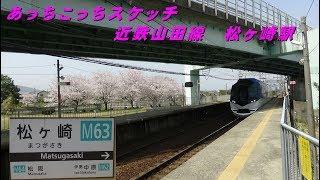 あっちこっちスケッチ~近鉄山田線 松ヶ崎駅