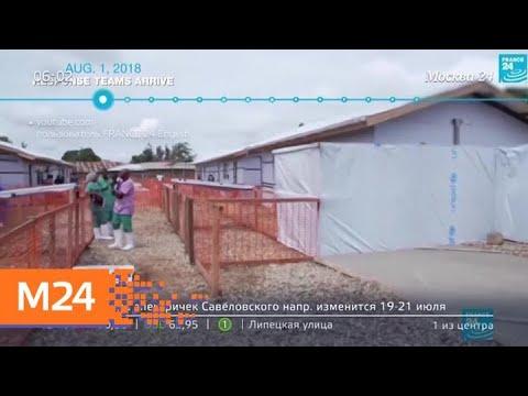 Вспышку вируса Эбола в Конго признали ЧС международного масштаба - Москва 24