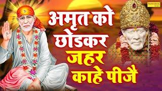 अमृत को छोड़ के जहर काहे पीजै   Sai Bhajan   Latest Most Popular Sai Songs   Sai Baba Song   Sai Song