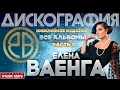 Елена ВАЕНГА Все Альбомы Юбилейное издание Часть 2 5 альбомов 2003 2006 гг mp3