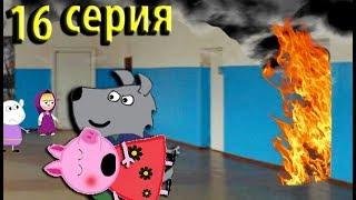 Мультики Свинка Пеппа новые серии  Пожар в школе Мультфильмы для детей на русском