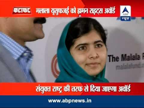 Malala Yousafzai awarded the Human Rights award by the UN