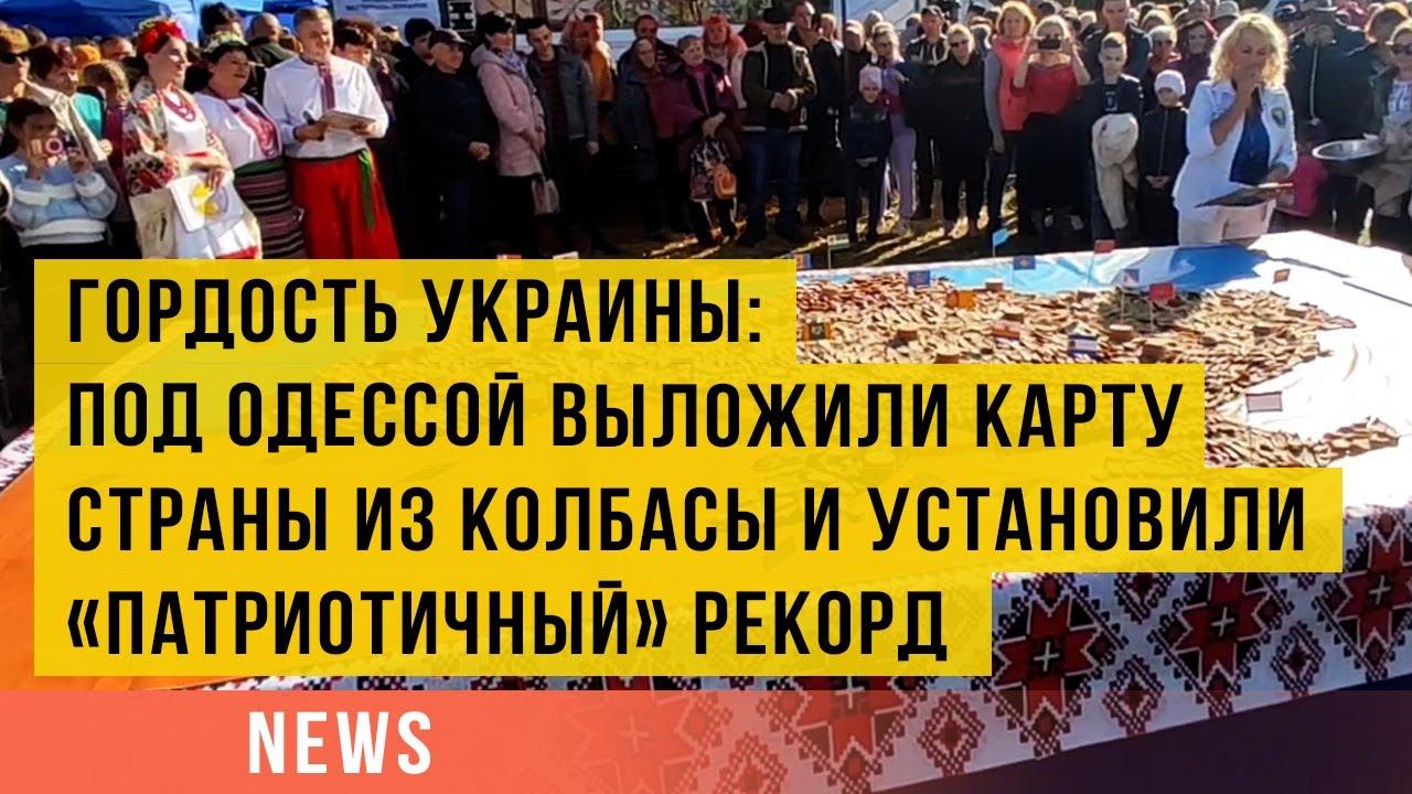 """Гордость Украины: под Одессой выложили карту страны из колбасы и установили """"патриотичный"""" рекорд"""