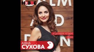 Психолог Анна Сухова. Новое радио. Безответная любовь