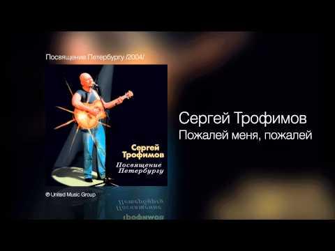 Сергей Трофимов - Пожалей меня, пожалей - Посвящение Петербургу /2004/