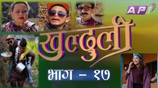 खुल्दुली ! Episode 17, 21 January 2019,  Khulduli Nepali Comedy Serial