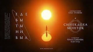 Синекдоха Монток - Где Бы Ты Ни Был