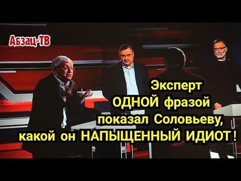 Эксперт-профессор ОДНОЙ фразой СБИЛ СПECЬ с Beчеpнего, и показал ему, какой он И.Д.И.0.T!