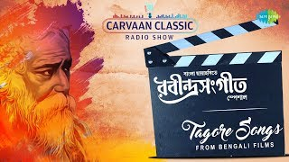 Carvaan Classic Radio Show   Tagore Songs From Bengali Films Special   Jagorane Jay   Ami Chini Go
