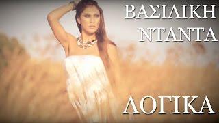 Βασιλική Νταντά - Λογικά | Vasiliki Ntanta - Logika - Official Video Clip