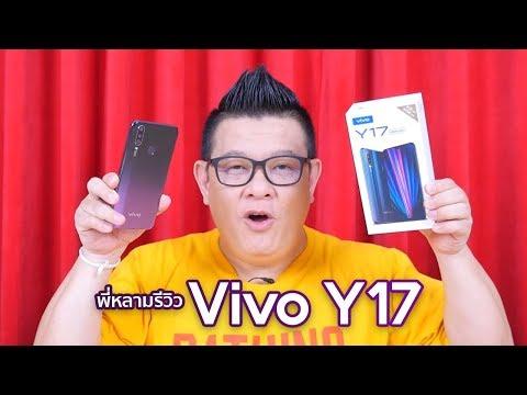 ล้ำหน้าโชว์ รีวิว Vivo Y17 แบตอึด 5000 mAh กล้องหลัง AI Triple Camera ในราคาคุ้มสุด Vivo Y17 vivo