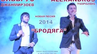 ЭЛЬБРУС ДЖАНМИРЗОЕВ и ALEXANDROS TSOPOZIDIS   БРОДЯГА NEW 2014