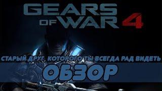 Обзор игры Gears Of War 4 | Старый друг, которого ты всегда рад видеть