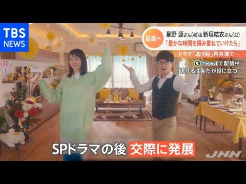 星野源さん&新垣結衣さん結婚へ 「逃げ恥」再共演でお互いを意識