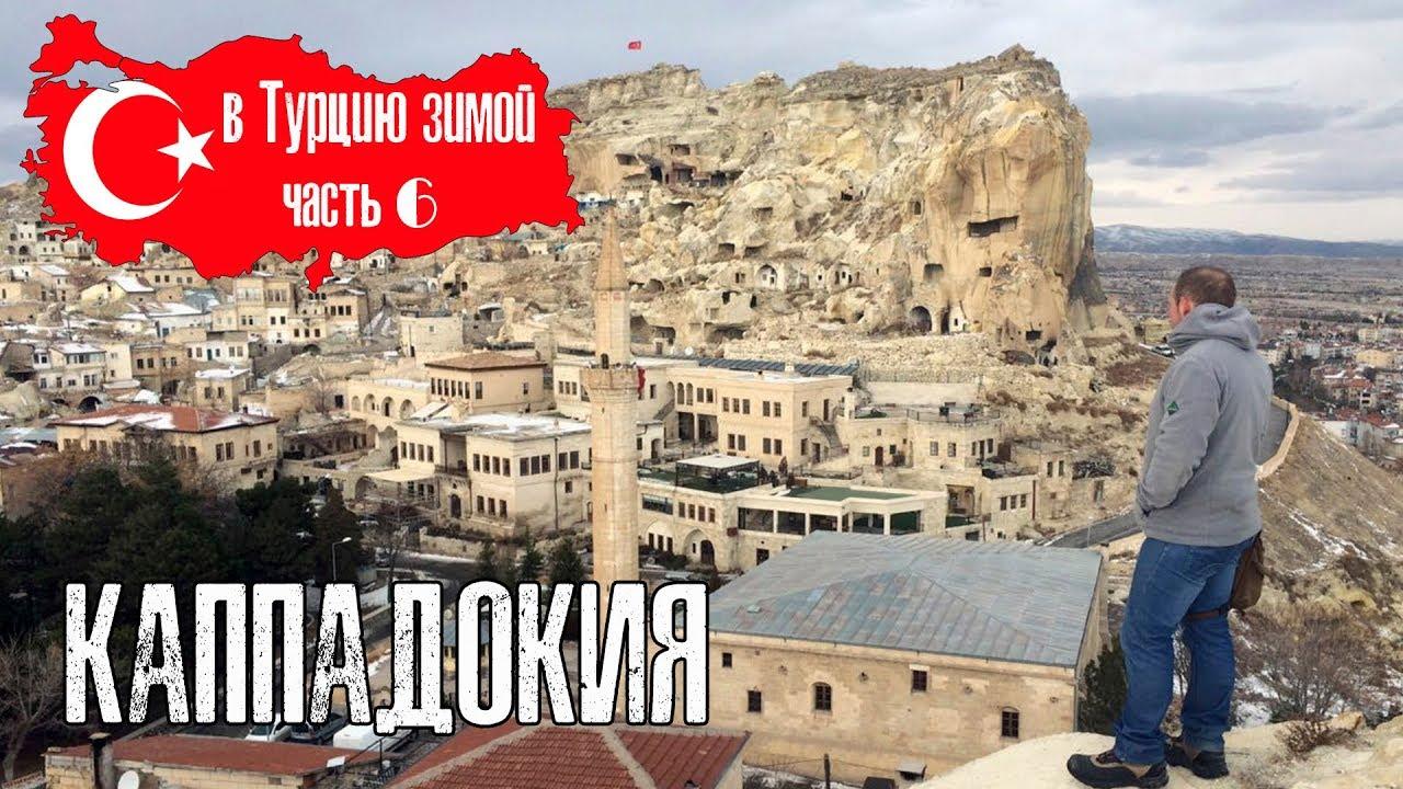 Турция зимой ч.6 Каппадокия. Долина фаллосов (любви),  Деринкую, Ортахисар, Ургюп, Чавушин.