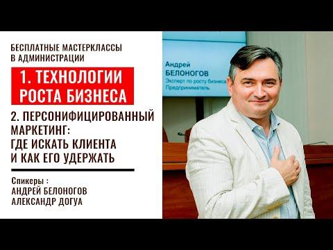 МК «Человек Дела» в Администрации, 1.08.2019