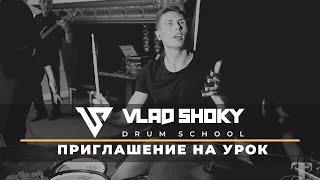Бесплатные уроки на барабанах в Москве. vladshoky.ru