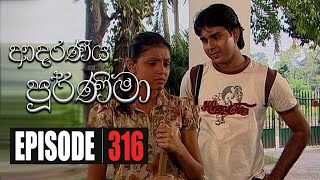 Adaraniya Poornima | Episode 316 24th September 2020 Thumbnail