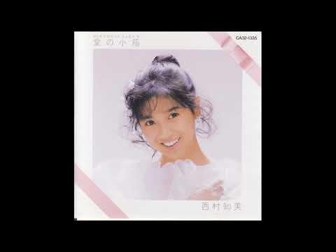 Tomomi Nishimura 西村知美 - Ai no Kobako 愛の小箱