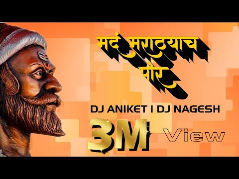 MARD MARATHYACH POR -DJ ANIKET & DJ NAGESH SANGLI