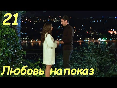 21 серия Любовь напоказ анонс фрагмент субтитры HD trailer Afili Aşk (English subtitles)