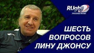 Шесть вопросов Лину Джонсу главному тренеру сборной России по регби RUgby Русское регби