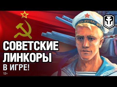 Советские линкоры в World of Warships