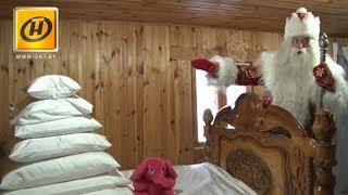 Где живёт Дед Мороз? Резиденция в Беловежской Пуще, Беларусь