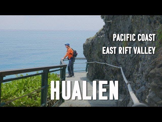 🌦️⛰️🌊😊HUALIEN -- East Rift Valley & Pacific Coast (花蓮縱谷海岸)